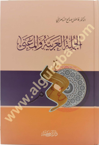 Picture of الجملة العربية والمعنى