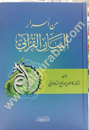 Picture of من أسرار البيان القرآني
