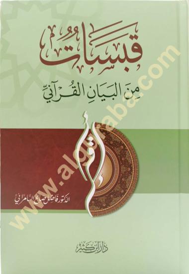 Picture of قبسات من البيان القرآني
