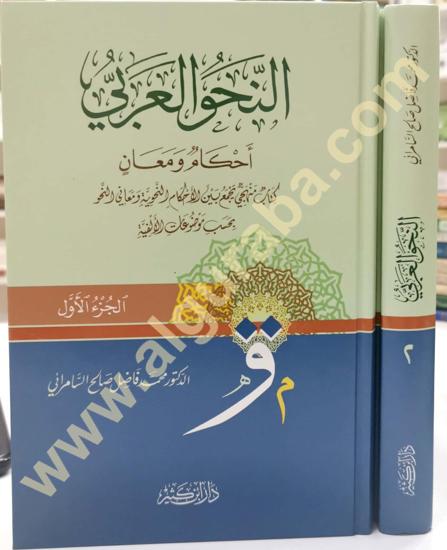 Picture of النحو العربي أحكامٌ ومعانٍ