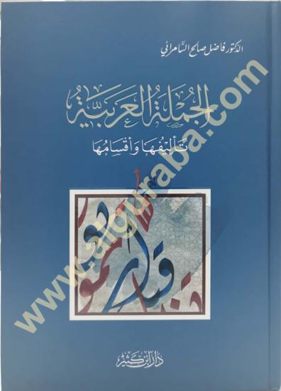 Picture of الجملة العربية تأليفها وأقسامها