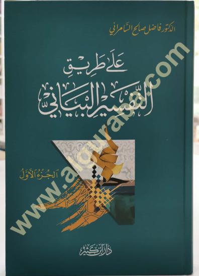 Picture of على طريق التفسير البياني