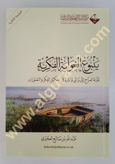Picture of ينبوع الغواية الفكرية