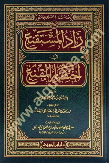 Picture of كتاب زاد المستقنع