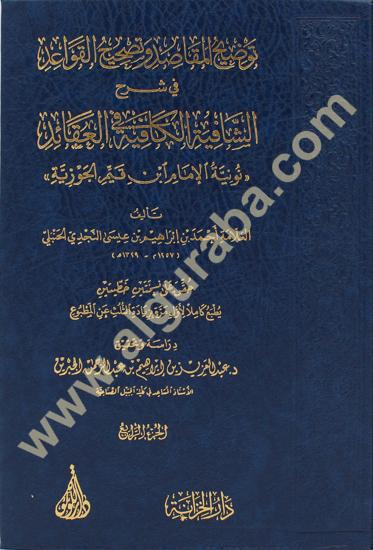 Picture of توضيح المقاصد وتصحيح القواعد في شرح الشافية الكافية في العقائد 1/4