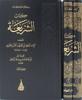 Picture of كتاب الشريعة للإمام الآجري