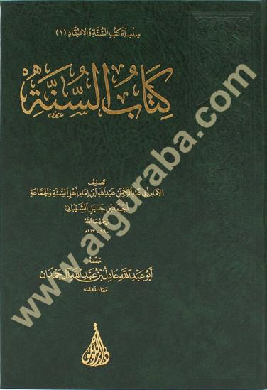 Picture of كتاب السنّة لعبد الله بن الإمام أحمد