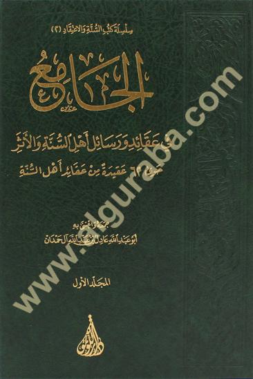Picture of الجامع في عقائد أهل السنة والأثر