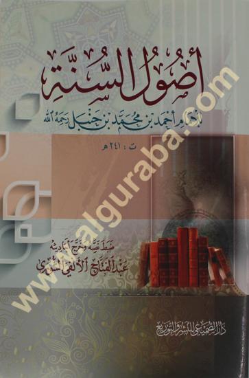 Picture of أصول السنة للإمام أحمد بن حنبل