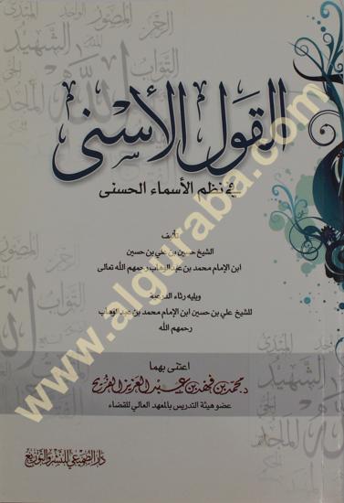 Picture of القول الأسنى في نظم الأسماء الحسنى