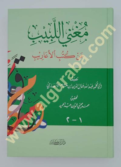 Picture of مغني اللبيب عن كتب الأعاريب