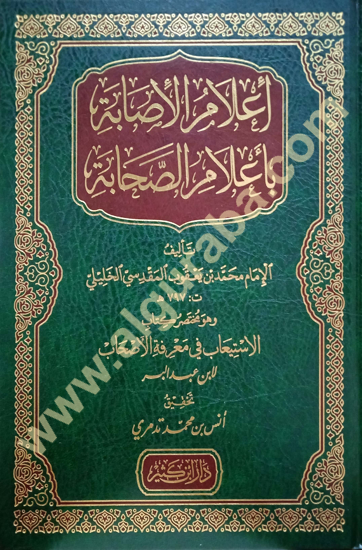 Picture of إعلام الإصابة بأعلام الصحابة (مختصر كتاب الاستيعاب في معرفة الأصحاب)