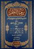 Picture of نزهة النظر في توضيح  نخبة الفكر في نصطلح أهل الأثر