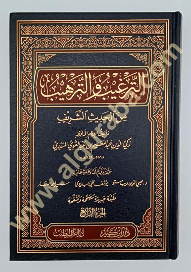 Picture of الترغيب والترهيب من الحديث الشريف