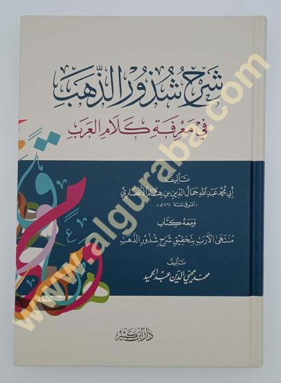 Picture of شرح شذور الذهب في معرفة كلام العرب