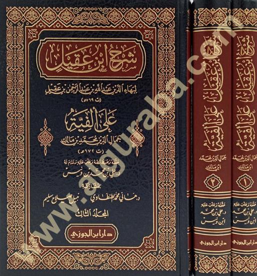 Picture of شرح ابن عقيل على ألفية ابن مالك