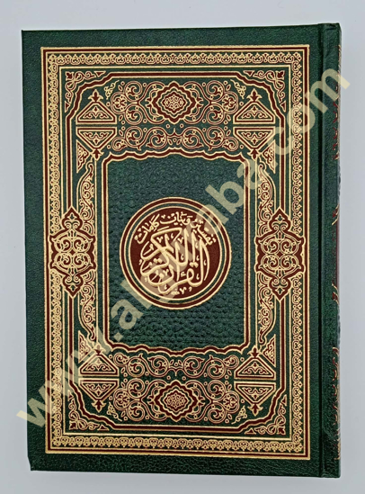 Picture of كلمات القرآن تفسير وبيان