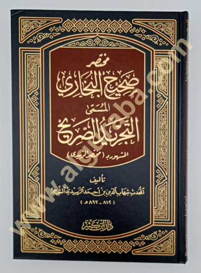 Picture of مختصر صحيح البخاري - المسمى التجريد الصحيح