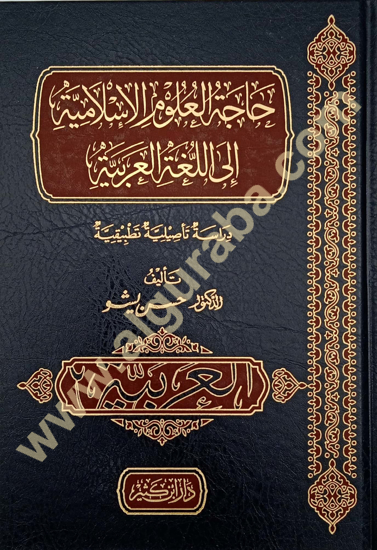 Picture of حاجة العلوم الإسلامية إلى اللغة العربية