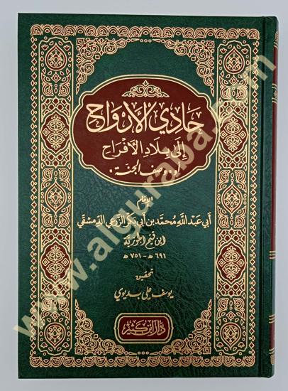 Picture of حادي الأرواح إلى بلاد الأفراح