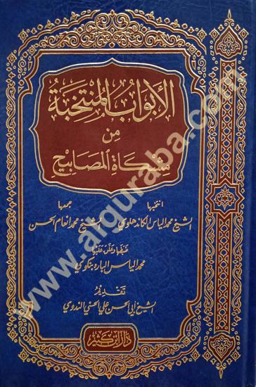 Picture of الأبواب المنتخبة من مشكاة المصابيح