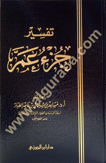 Picture of تفسير جزء عم