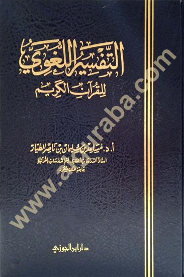 Picture of التفسير اللغوي للقرآن الكريم