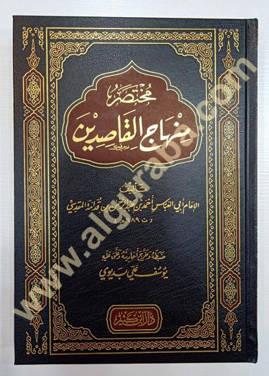 Picture of مختصر منهاج القاصدين