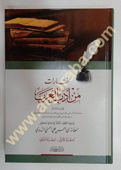 Picture of مختارات من أدب العرب