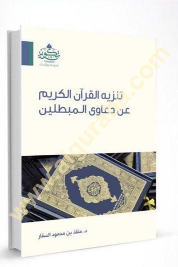 Picture of تنزيه القرآن الكريم عن دعاوى المبطلين