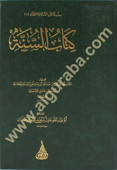 Picture of كتاب السنة