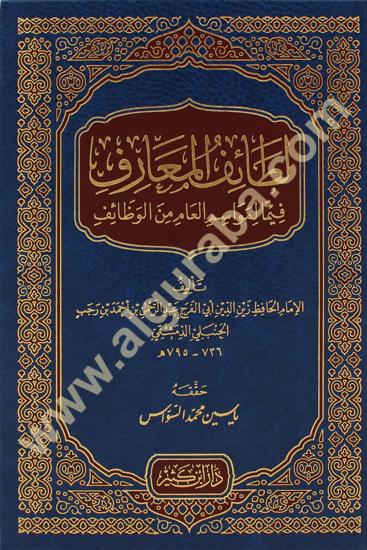 Picture of لطائف المعارف