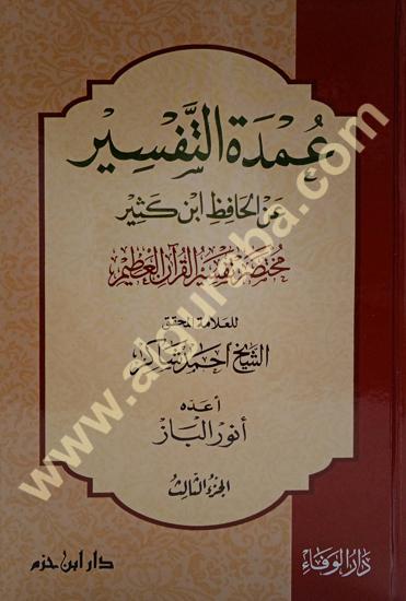 Picture of عمدة التفسير عن الحافظ ابن كثير