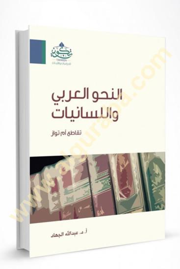 Picture of النحو العربي واللسانيات