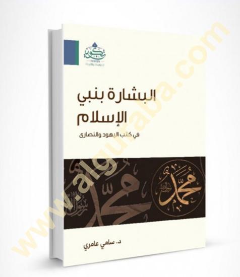 Picture of البشارة بنبي الإسلام في كتب اليهود والنصارى