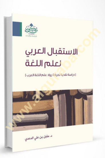 Picture of الاستقبال العربي لعلم اللغة