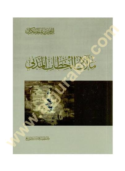 Picture of مآلات الخطاب المدني