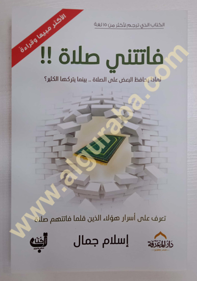Picture of فاتتني صلاة