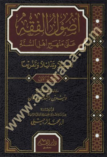 Picture of أصول الفقه على منهج أهل السنة والجماعة