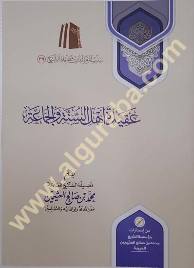 Picture of عقيدة أهل السنة والجماعة لابن عثيمين