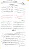 Picture of الطلع النضيد نظم كتاب التوحيد مع تعليق مفيد
