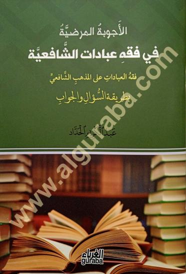 Picture of الأجوبة المرضية في فقه عبادات الشافعية