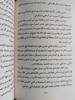 Picture of أسس غائبة / 25 مسألة في مشكلة الشر