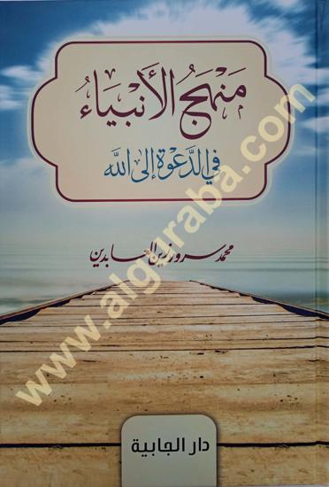 Picture of منهج الأنبياء في الدعوة إلى الله