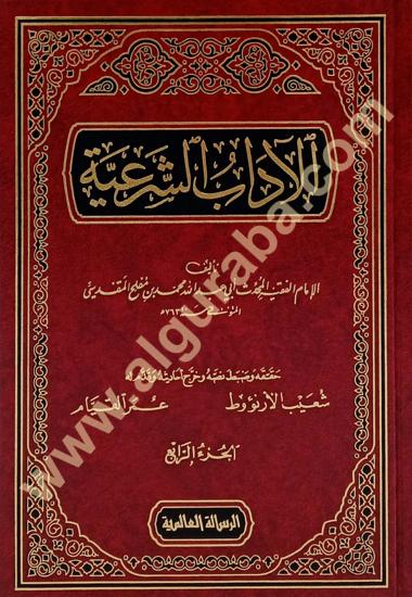 Picture of الآداب الشرعية