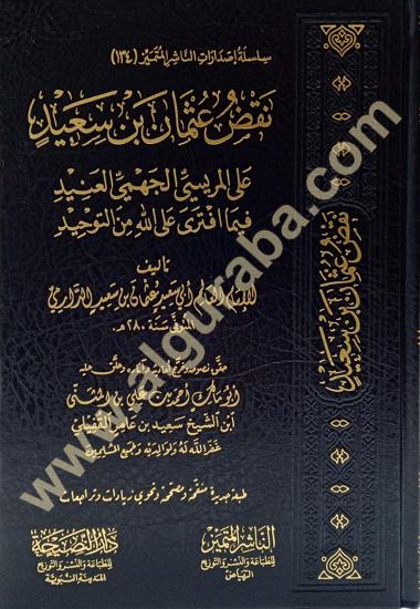 Picture of نقض الدارمي على بشر المريسي الجهمي