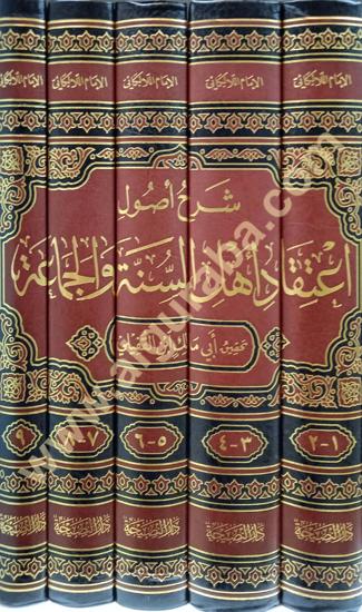 Picture of شرح أصول إعتقاد أهل السنة والجماعة للالكائي