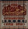 Picture of شرح صحيح مسلم للإمام النووي