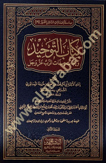 Picture of كتاب التوحيد وإثبات صفات الله عز وجل