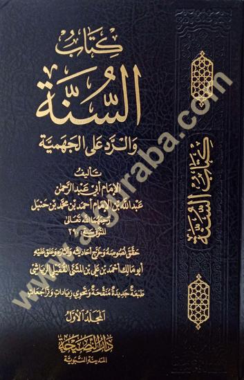 Picture of كتاب السنة والرد على الجهمية